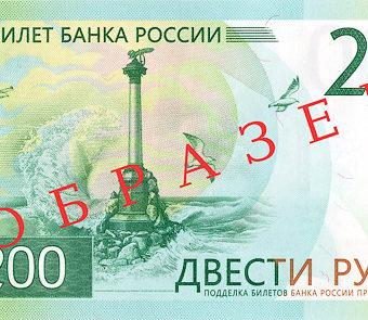 ЦБ выявил поддельные купюры в 200 рублей