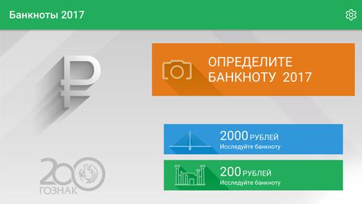 Что умеет приложение Банкноты 2017