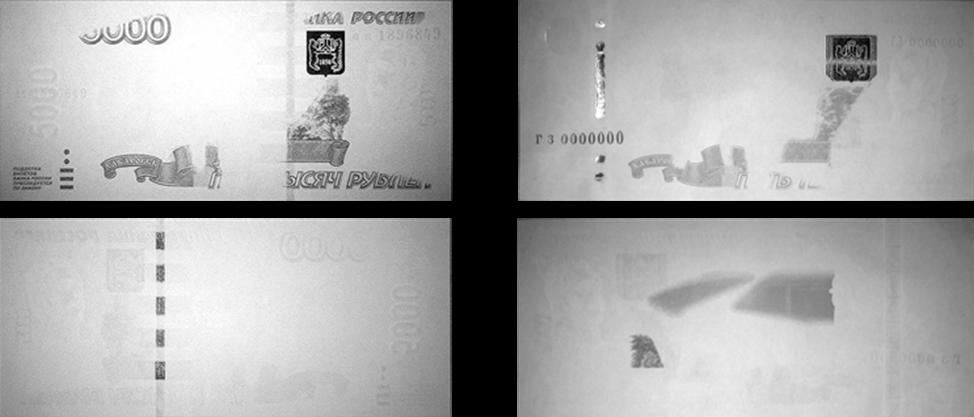 банкнота в инфракрасном детекторе