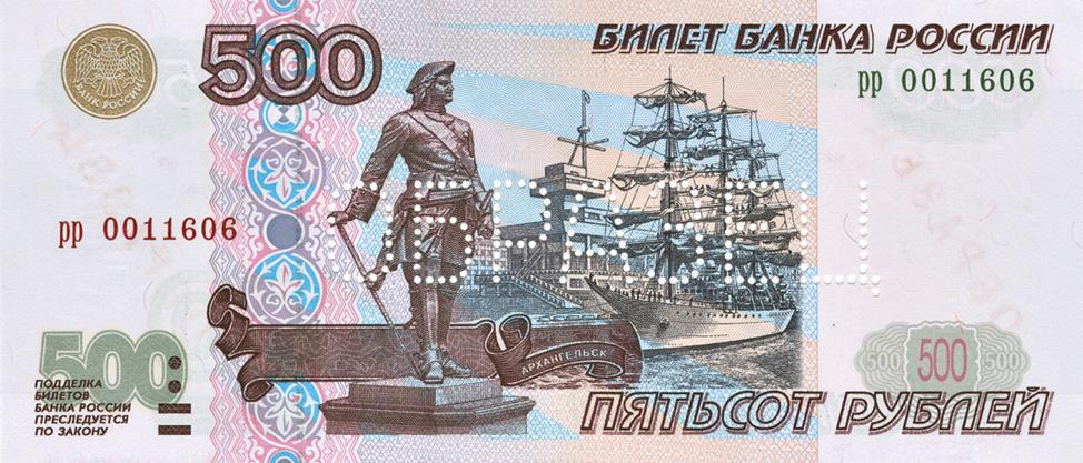 купюра 500 рублей