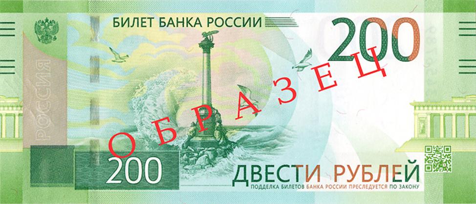 новая купюра 200 рублей
