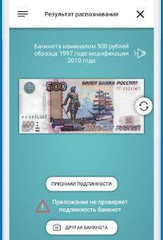 Отзывы о приложении «Банкноты Банка России»