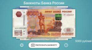 Как распознать банкноту