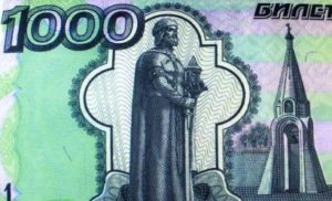 купюра 1000