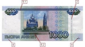 1000 рублей 2010 вторая сторона
