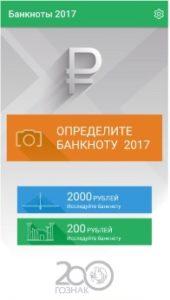 Главное меню приложения Банкноты 2017
