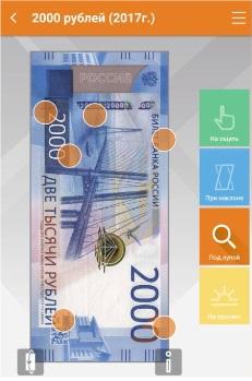 Экран знакомства с защитой банкноты