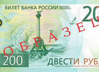 Как проверить купюру 200 рублей