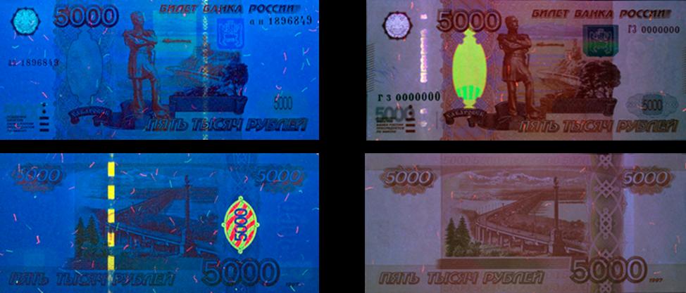 банкнота в ультрафиолетовом детекторе