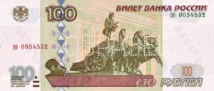купюра 100 рублей