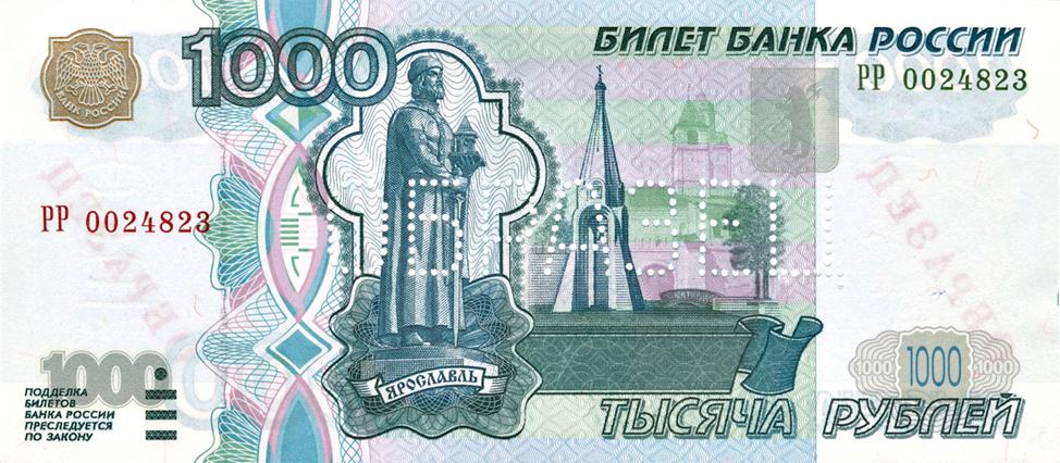 купюра 1000 рублей