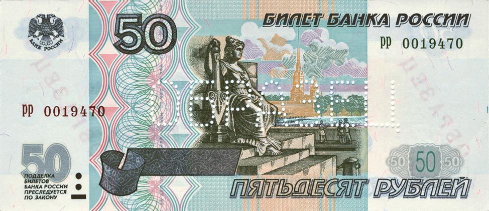 купюра 50 рублей