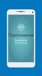 """Приложение """"Банкноты Банка России"""""""