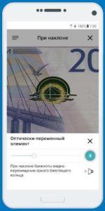 Контроль подлинности при увеличении банкноты лупой