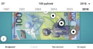 Определение подлинности новых банкнот