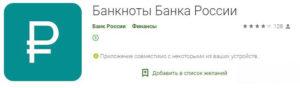 Официальное приложение
