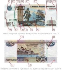 банкнота 2010