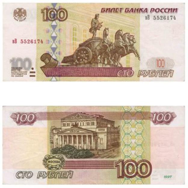 изображение купюры 100 рублей