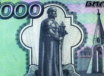 Купюра номиналом 1000 рублей