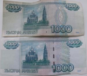 старые 1000 рублей