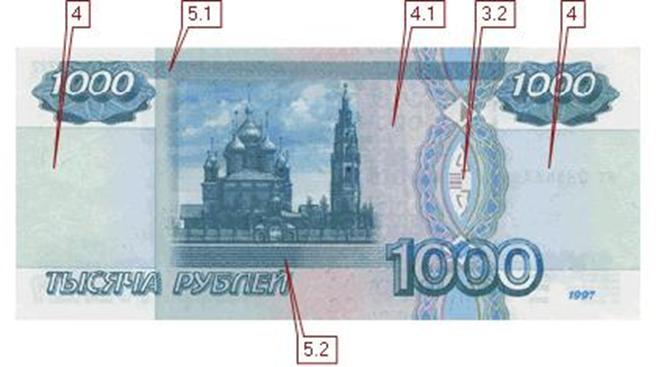 1000 рублей вторая сторона