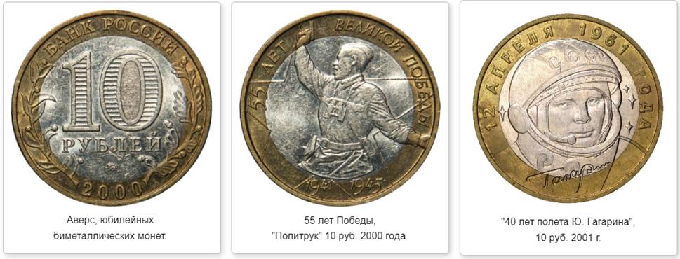 изображение монет 2000-2019