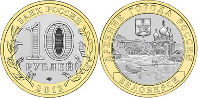 монета белозерск