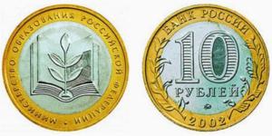 монеты министерства 1000 рублей