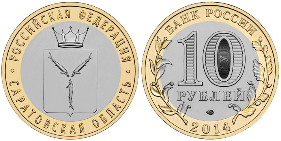 монеты саратовская область