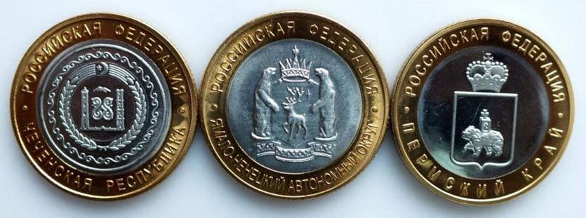 монеты чечня янао пермский край