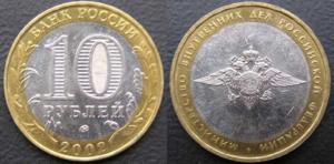 монеты 2000 года