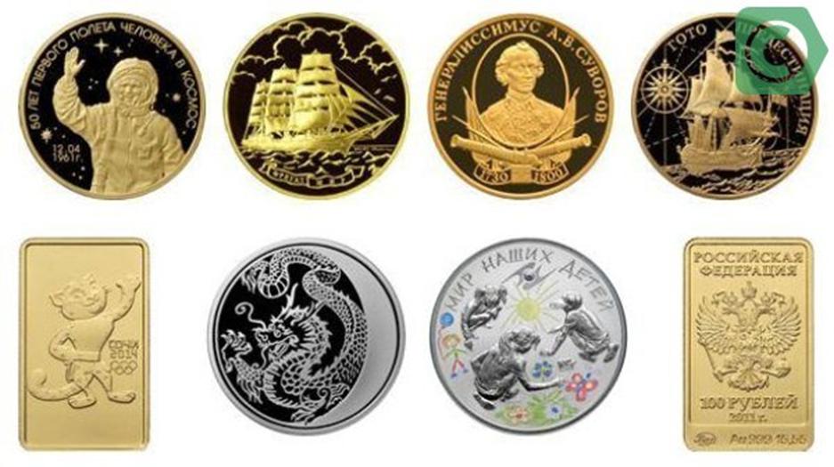 номиналы скупаемых монет