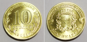 стальные монеты покрытые латунью