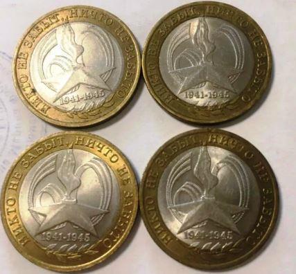 юбилейные монеты 10 руб