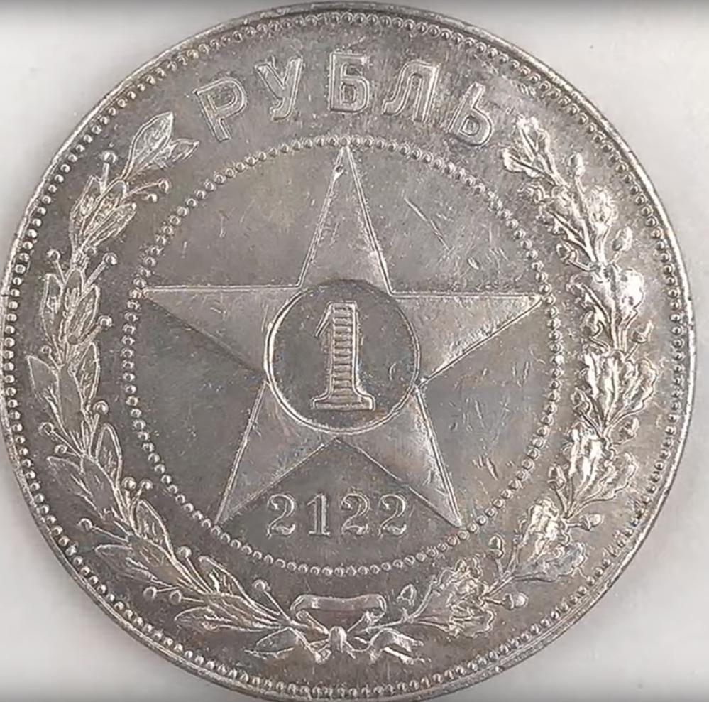 Монета 2122 года