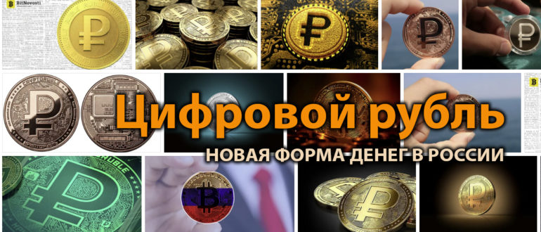 Цифровой рубль в Росии